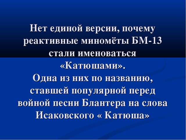 Нет единой версии, почему реактивные миномёты БМ-13 стали именоваться «Катюша...