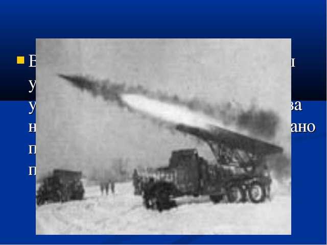 В марте 1941 года были проведены успешные полигонные испытания установок БМ-1...