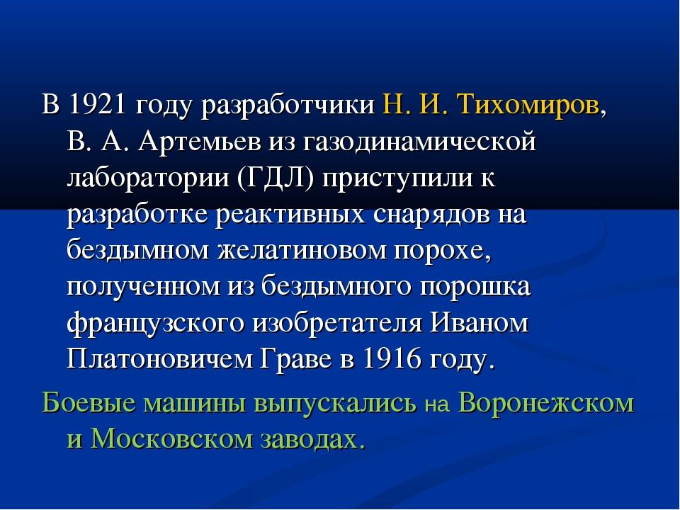 В 1921 году разработчики Н.И.Тихомиров, В.А.Артемьев из газодинамической...