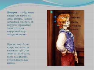 Портрет – изображение внешности героя: его лица, фигуры, манеры держаться, го