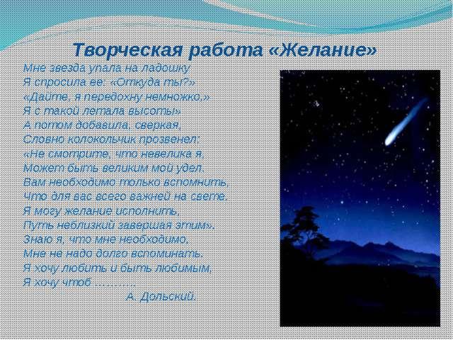 Творческая работа «Желание» Мне звезда упала на ладошку Я спросила ее: «Отку...