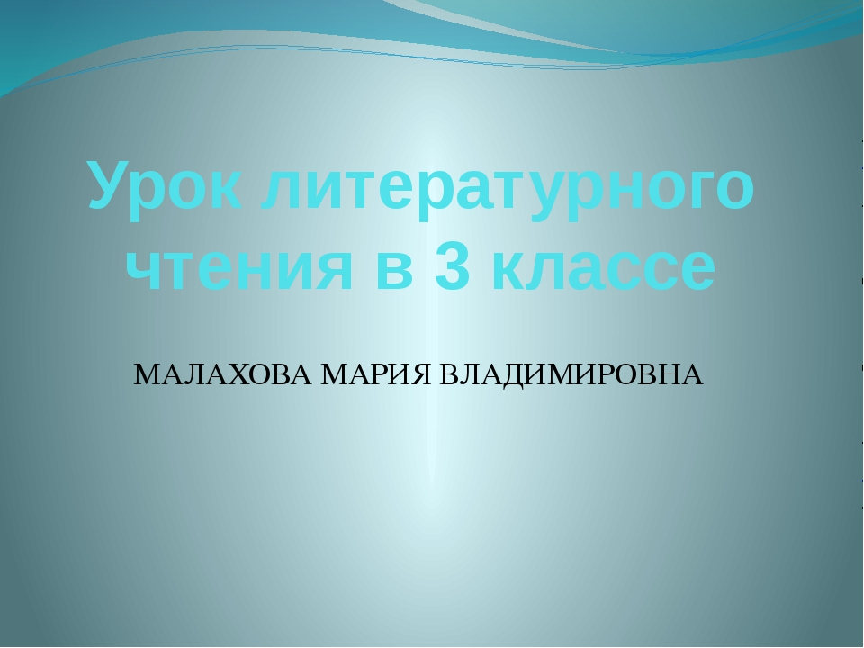 Урок литературного чтения в 3 классе МАЛАХОВА МАРИЯ ВЛАДИМИРОВНА