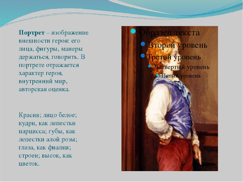 Портрет – изображение внешности героя: его лица, фигуры, манеры держаться, го...