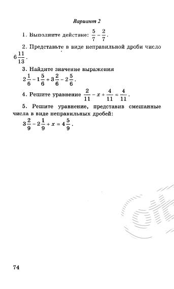Рабочая программа по математике класс к учебнику Н Я Виленкин e математика 5 класс 4176 075 png Контрольная