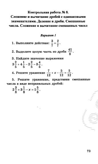 Контрольная по математике 5 класс с ответами номер 6