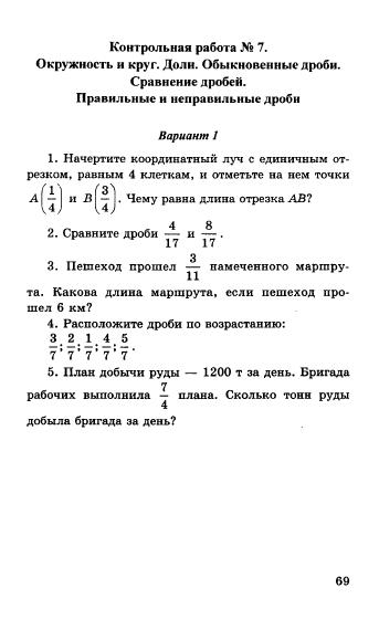 Сборник контрольных работ по математике 6 класс виленкин с ответами
