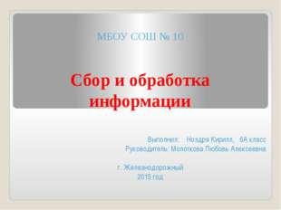 МБОУ СОШ № 10 Сбор и обработка информации Выполнил: Ноздря Кирилл, 6А класс Р