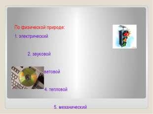 ВИДЫ ИНФОРМАЦИИ По физической природе: 1. электрический 2. звуковой 3. свето