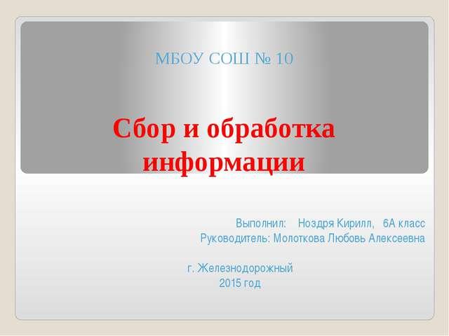 МБОУ СОШ № 10 Сбор и обработка информации Выполнил: Ноздря Кирилл, 6А класс Р...