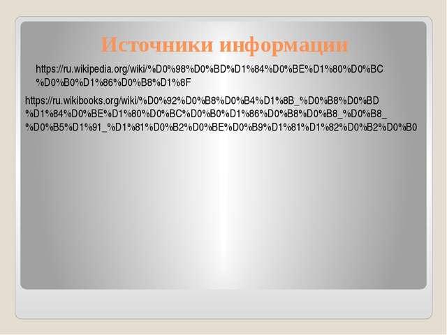 Источники информации https://ru.wikipedia.org/wiki/%D0%98%D0%BD%D1%84%D0%BE%D...