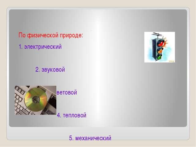 ВИДЫ ИНФОРМАЦИИ По физической природе: 1. электрический 2. звуковой 3. свето...