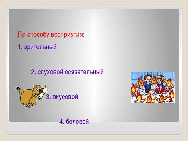 ВИДЫ ИНФОРМАЦИИ По способу восприятия: 1. зрительный 2. слуховой осязательны...