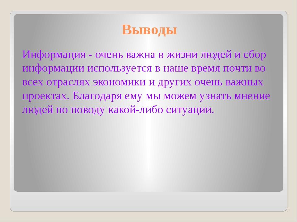 Выводы Информация - очень важна в жизни людей и сбор информации используется...