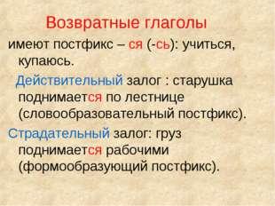 Возвратные глаголы имеют постфикс – ся (-сь): учиться, купаюсь. Действительн