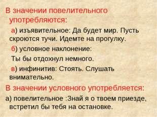 В значении повелительного употребляются: а) изъявительное: Да будет мир. Пус