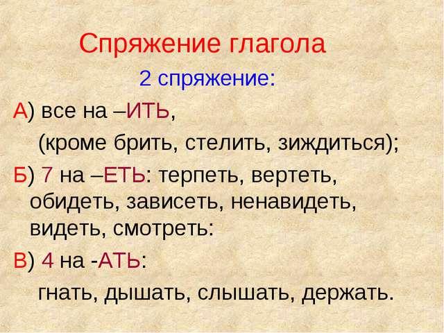 Спряжение глагола 2 спряжение: А) все на –ИТЬ, (кроме брить, стелить, зиждит...