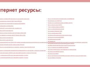 Интернет ресурсы: http://wmuseum.ru/ukraina/195-nacionalnyy-muzey-igrushki-uk