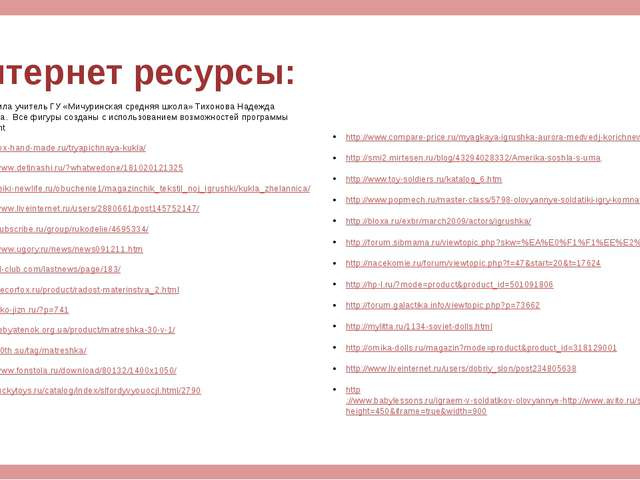Интернет ресурсы: Подготовила учитель ГУ «Мичуринская средняя школа» Тихонова...