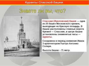 Спасская (Фроловская) башня— одна из 20 башен Московского кремля, выходящая