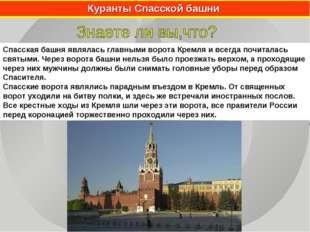 Куранты Спасской башни Спасская башня являлась главными ворота Кремля и всегд