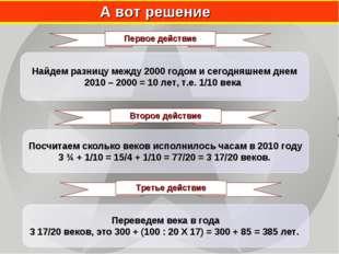 А вот решение Найдем разницу между 2000 годом и сегодняшнем днем 2010 – 2000