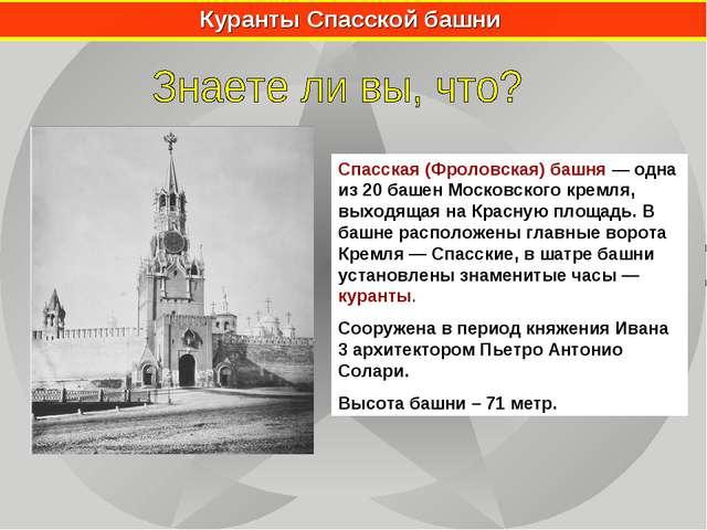 Спасская (Фроловская) башня— одна из 20 башен Московского кремля, выходящая...