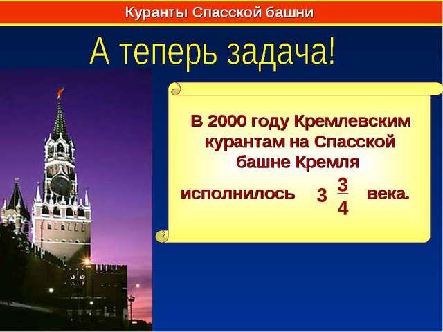 Куранты Спасской башни В 2000 году Кремлевским курантам на Спасской башне Кре...