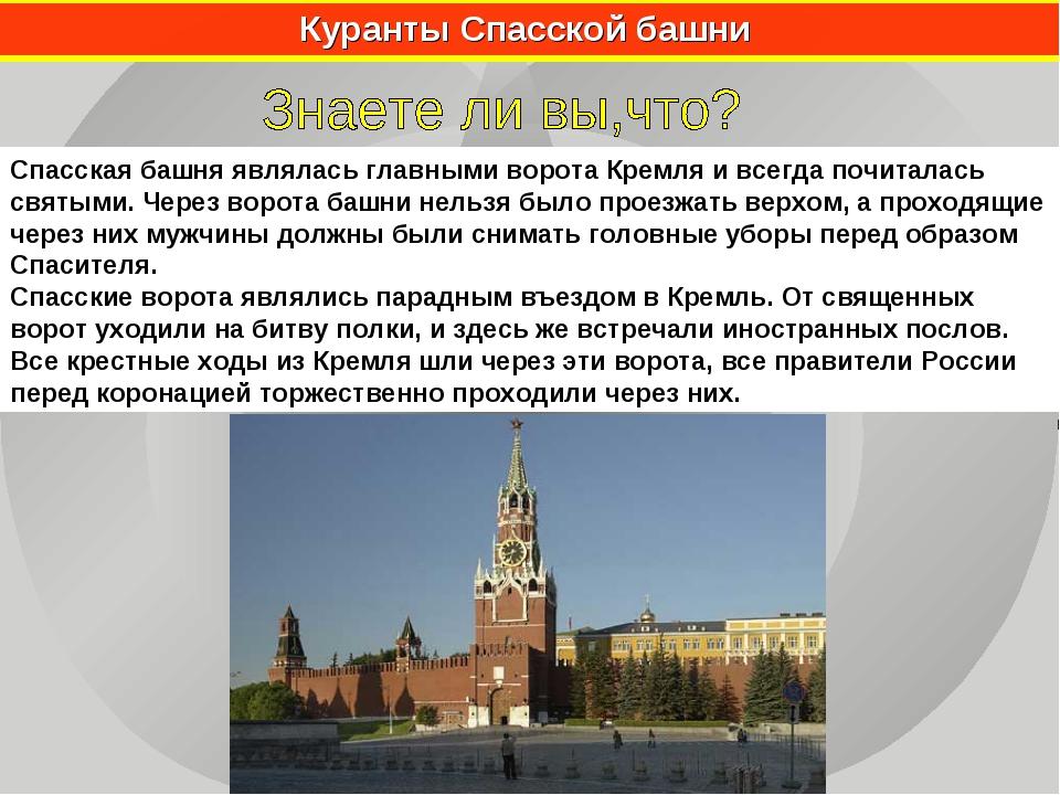 Куранты Спасской башни Спасская башня являлась главными ворота Кремля и всегд...