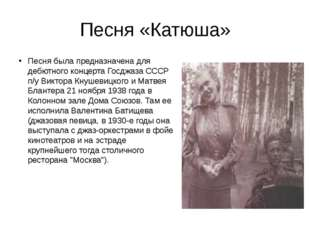 Песня «Катюша» Песня была предназначена для дебютного концерта Госджаза СССР