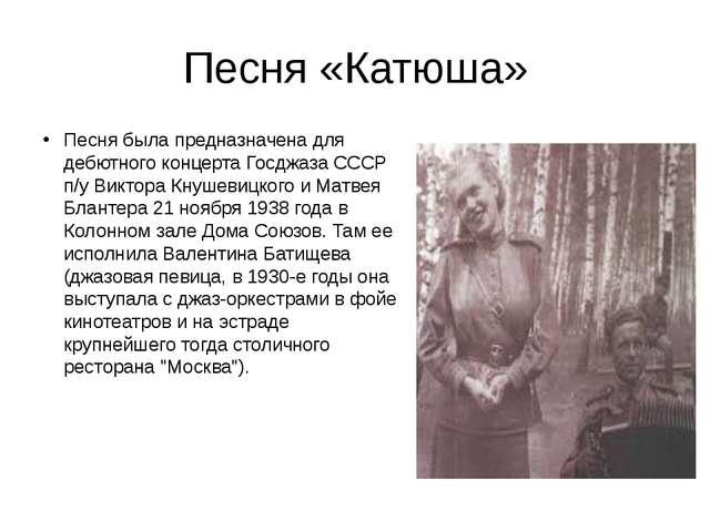 Песня «Катюша» Песня была предназначена для дебютного концерта Госджаза СССР...