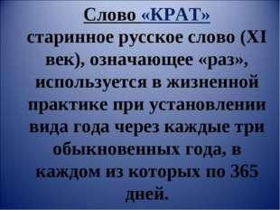 Слово «КРАТ» старинное русское слово (XI век), означающее «раз», используется