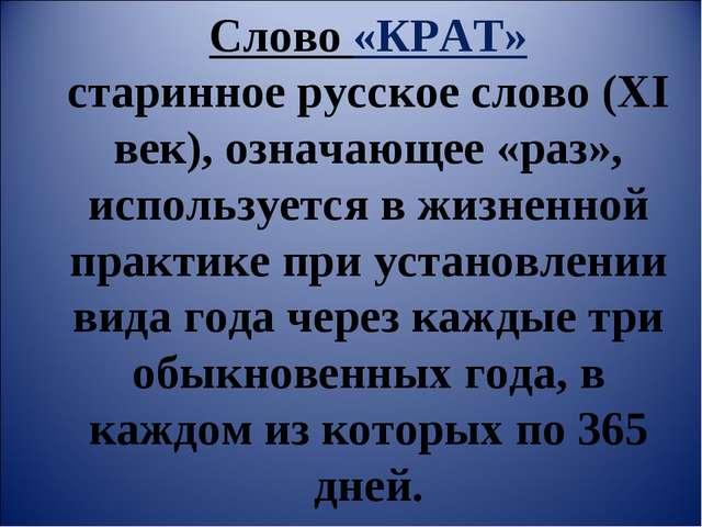 Слово «КРАТ» старинное русское слово (XI век), означающее «раз», используется...