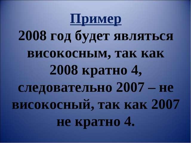Пример 2008 год будет являться високосным, так как 2008 кратно 4, следователь...