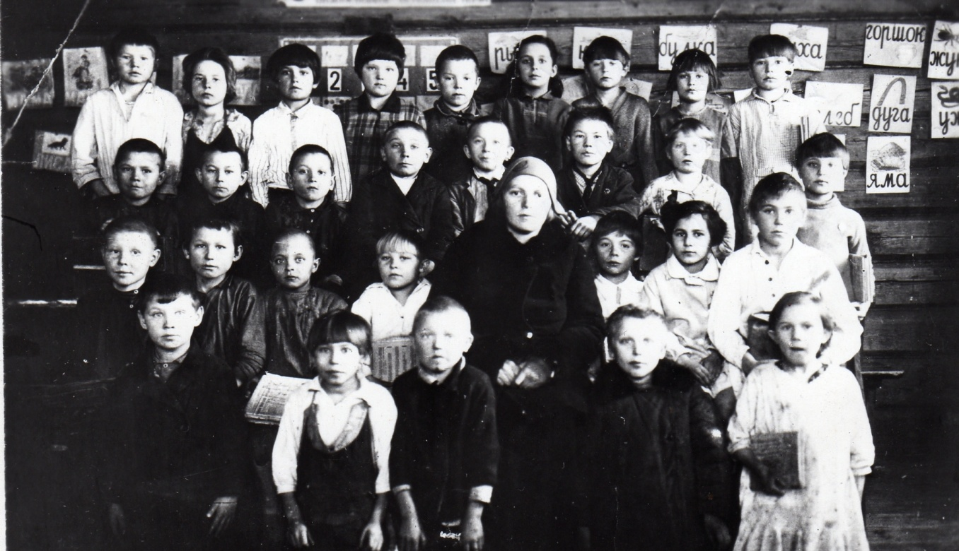 1 класс 1932 Сарапул