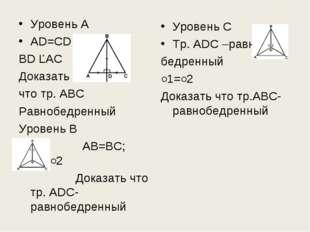 Уровень А AD=CD BD ĽAC Доказать что тр. АВС Равнобедренный Уровень В АВ=ВС; ˂