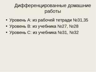 Дифференцированные домашние работы Уровень А: из рабочей тетради №31,35 Урове