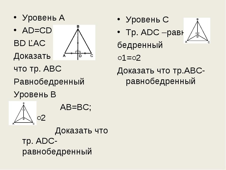 Уровень А AD=CD BD ĽAC Доказать что тр. АВС Равнобедренный Уровень В АВ=ВС; ˂...