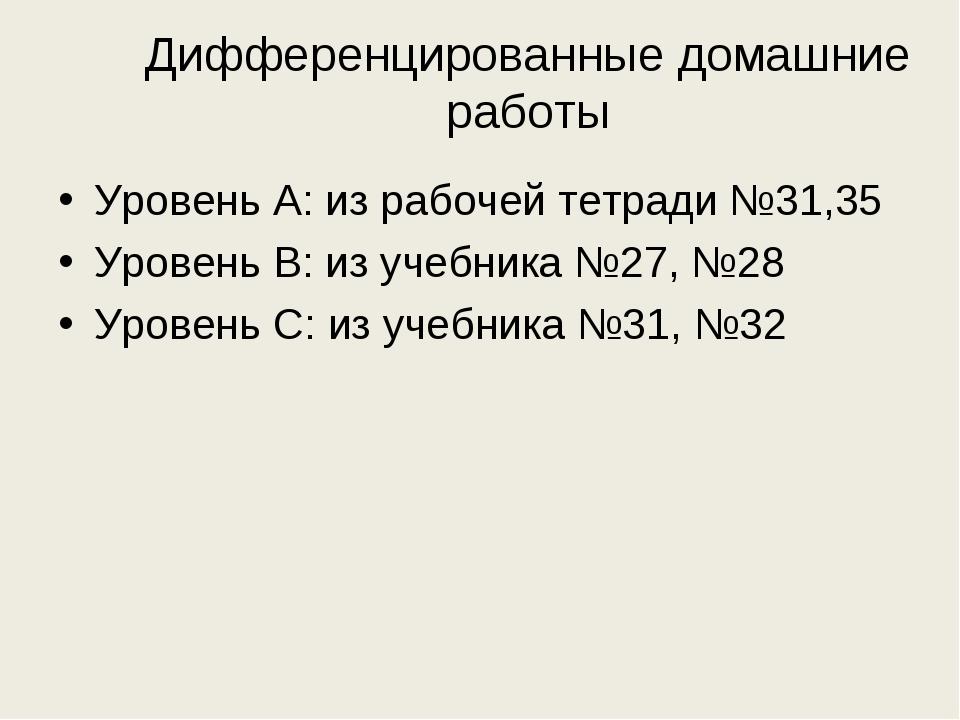 Дифференцированные домашние работы Уровень А: из рабочей тетради №31,35 Урове...