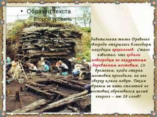 Удивительная жизнь Древнего Новгорода открылась благодаря находкам археолог