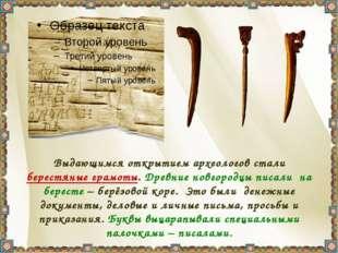 Выдающимся открытием археологов стали берестяные грамоты. Древние новгородцы