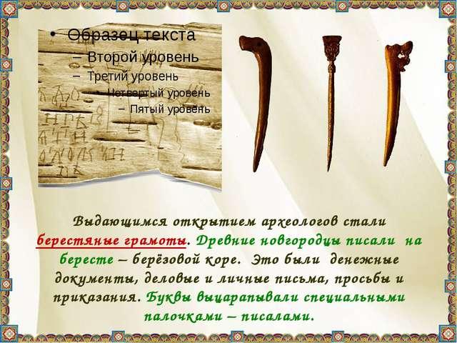 Выдающимся открытием археологов стали берестяные грамоты. Древние новгородцы...