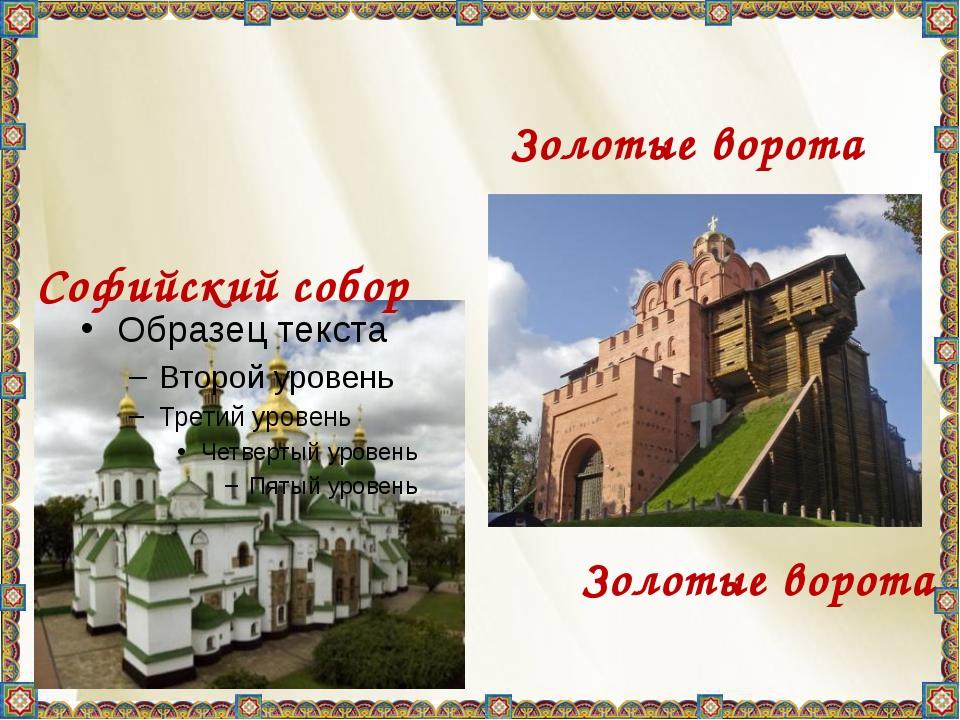 Золотые ворота Софийский собор Золотые ворота