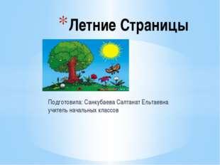Подготовила: Санкубаева Салтанат Ельтаевна учитель начальных классов Летние С