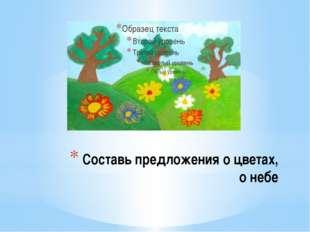 Составь предложения о цветах, о небе