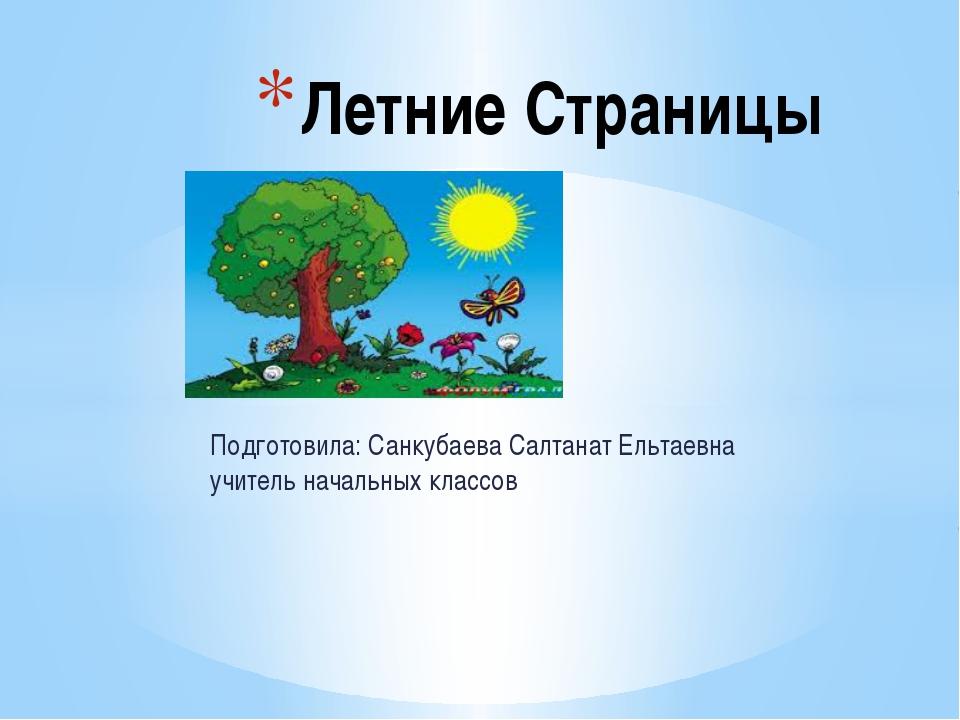 Подготовила: Санкубаева Салтанат Ельтаевна учитель начальных классов Летние С...
