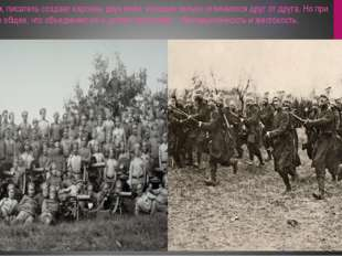 Таким образом, писатель создает картины двух войн, которые сильно отличаются