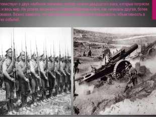 «Тихий Дон» повествует о двух наиболее значимых войнах начала двадцатого век