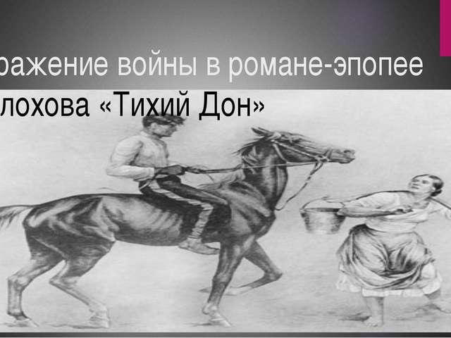 Изображение войны в романе-эпопее М.Шолохова «Тихий Дон»