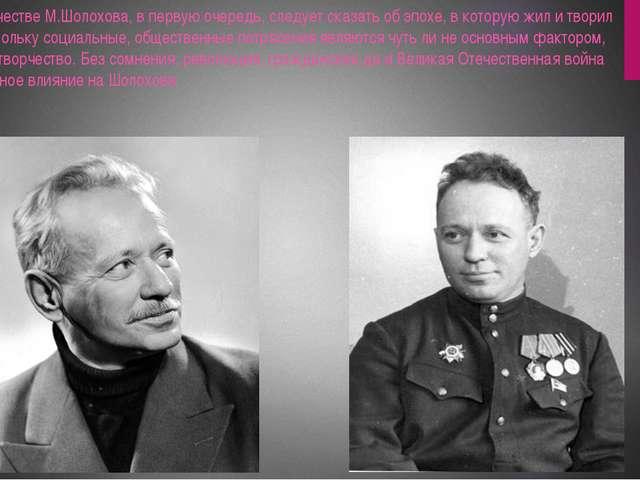 Говоря о творчестве М.Шолохова, в первую очередь, следует сказать об эпохе, в...