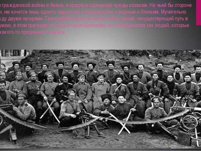 Хотя во время гражданской войны и белые, и красные одинаково чужды казакам....